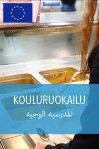 KOULURUOKAILU-arabia