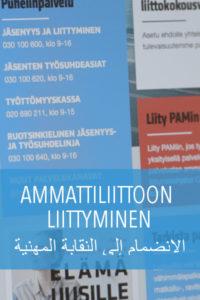 ammattiliittoon_liittyminenARABIA