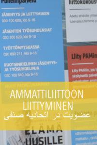 ammattiliittoon_liittyminenDARI