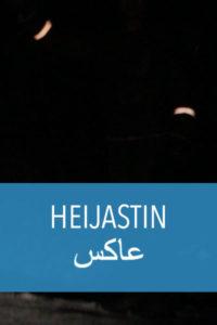heijastin