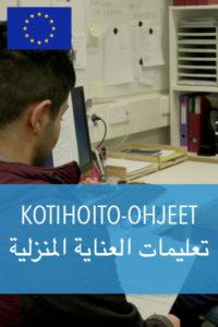 kotihoito-ohjeet-arabia