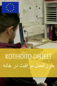 kotihoito-ohjeet-dari