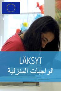 laksyt-arabia