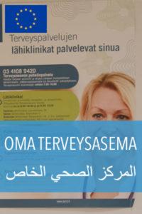 oma_terveysasema_KANSI_arabia