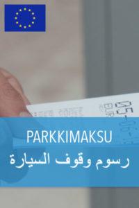 parkkimaksu